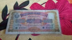 India - Hyderabad - 10 rupees ND (1939) - Pick S 274b