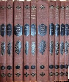 The whole Hebrew Bible in ten volumes - New York 1951