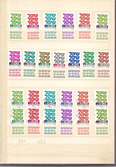 Israel 1949/1989 – Collection in stock book and on loose sheets with FDCs.