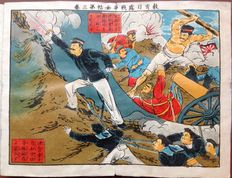 Harmonica album about the Russo-Japan war with 12 colour images of the fight