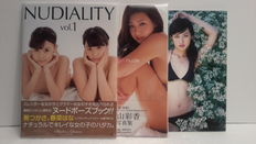 Photography; Lot with 3 Japanese photo books of nudes - 2004/2016