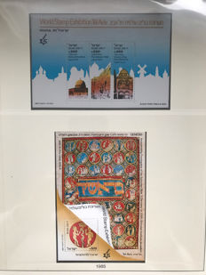 Israel 1984/1988 - Collection in Lindner album with case