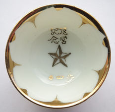 Japanese military Sake cup; Infantry Regiment memorial cup - Period first world war