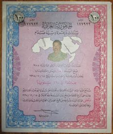 Iraq - State Loan for financing the Gulf War - with portrait of Saddam Hussein