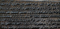 Old woodblock with a finely carved text in the Tibetan uchen or Dbu-can script (55cm) Tibet -19th century
