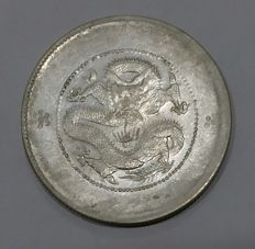 China - 50 cents 1911 yunnan dragon
