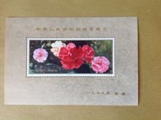 PRC 1979 - The Postage Stamp Exhibition of PRC, Hong Kong (山茶花型张加字) - J42M