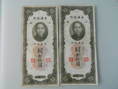 World - Asia - China /Japan / Korea / Vietnam - 51 banknotes