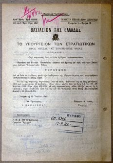 WW II - Preparations for the Greek-Italian War - Army Intelligence Service: 12 Strictly Confidential General Orders from King George and the Government - 29 pages