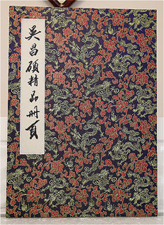 A hand-painted album of ink paintings with calligraphy《吴昌硕-花与书法画册》 - China - late 20th century