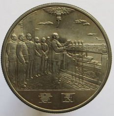 "China, Republic - Yuan 1984 ""35th Anniversary - People's Republic"" - copper-nickel"