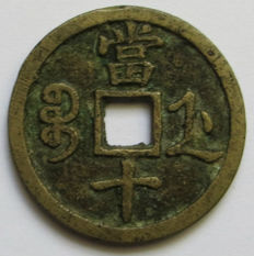 China, Chekiang – 10 Cash 1851-1861 'Hsien-Feng' – bronze