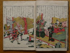 Original Ehon (illustrated book) - 9 + 1 colour engravings - 'Ehon Tokiwa Yama' (The battle of Gikeiki) - Japan - circa  1780-1800 (Edo Period)