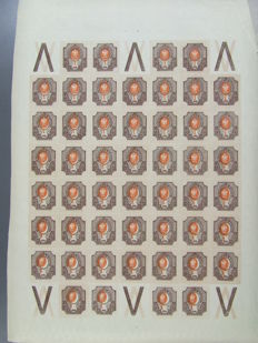 Russia - complete stamp sheet with variation and moved middle piece - Mi 77B