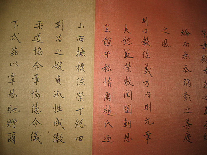 Ming and Qing Dynasty Compare and Contrast