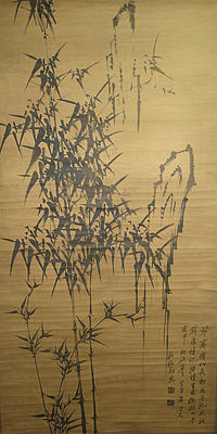 A Hand-painted scroll painting bamboo《鄭板橋-竹石图》made after Zheng Banqiao - China - late 20th century
