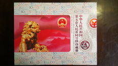 China - Album of 6 Chinese banknotes of the 5th series bearing the same number 977425