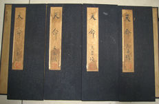 Four Hand writing book by famous artists Wu Changshuo (吴昌硕) - China -mid 20th century