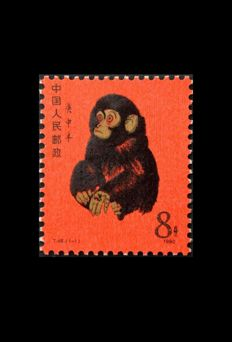 China 1980 - Year of Monkey (庚申猴票) -T46