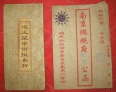 Yongzheng Imperial memorial book and letter 雍正奏折和民国信件 - China - late 20th century