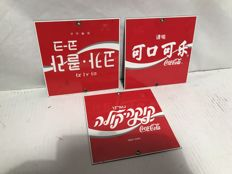 3 Porcelain signs Coca-Cola - Late 1980's made in the USA