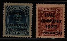 Greece, 1923 - Anniversary of the Revolution. not issued stamp - Unificato Catalogue no. 288/292A + 290A/300A