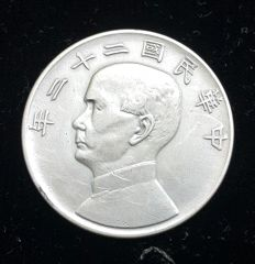 China - Dollar (Yuan) Year 22 (1933) 'Sun Yat-Sen' - silver
