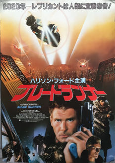 Anonymous - Blade Runner (Ridley Scott, Harrison Ford) - 1982