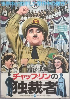 Anonymous - Le Dictateur / The Great dictator (Charles Chaplin) - 1973