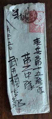 China; Long military letter from the Sino-Japanese War - 1894