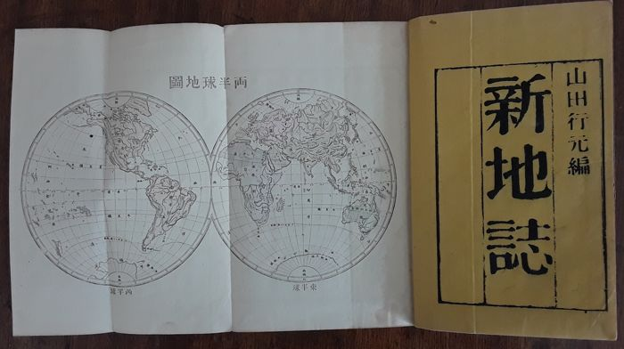 Japanese woodblock print geography books - 2 volumes - 1893
