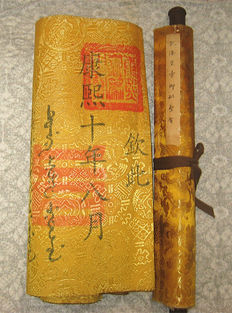 康熙乾隆皇帝禦批聖旨Two print reproduction of Imperial decree scroll - China - late 20th century