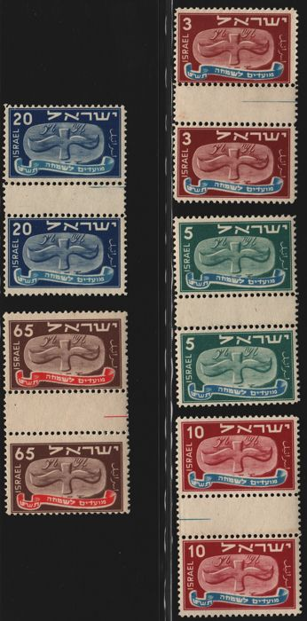 Israel - 1948 - New Year 5709 - Bale catalogue (2016) numbers 10-14 - 10b-14b