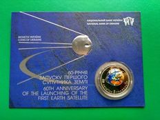 60 anniversary of start of the first space satellite of Earth of 5 hryvnias of 2017.