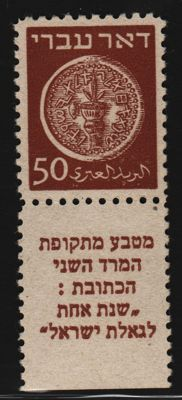 Israel - 1948 - Old Hebrew coins - Bale catalogue (2016) numbers 6a - 3b-4b - 1c-3c - 1d-6d