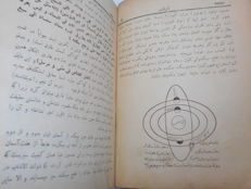 Manuscript on Cosmology; Author and publisher not decrypted - handwritten book in Perian language - no date (1890)