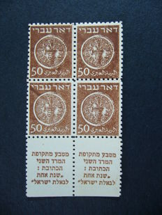 Israel 1948 – Block of four with tab, 50M from coin series – Yvert 6