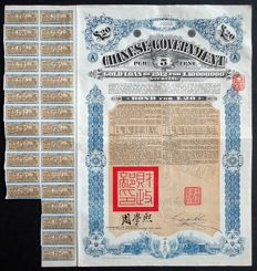 China - Chinese Government, Gold Loan of 1912 for £20 - 1912