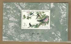 China - 20 blocks (T and J series) also known as 'souvenir sheets' from the 1980s and afterwards