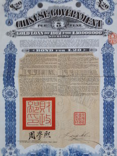 The Chinese Government 5%  Goldloan of 1912, £ 20,  issued and uncancelled