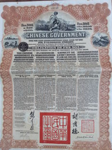 The Chinese Government 5% Reorganisation Goldloan of 1913 (issued & uncancelled)