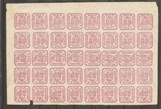 Romania 1862 - complete sheet of 40 - Michel i II