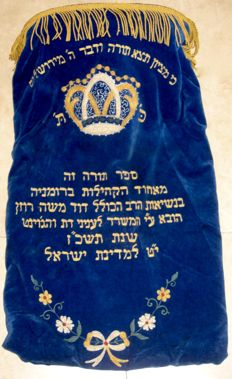 Judaica; Torah Cover  - Torah Mantle -  1967