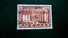 Italian Occpation of Itaca 1941 - 10d brown,  small ''o'' overtprint - Sass. N. 10