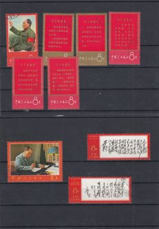 PR China - Cultural Revolution selection on cards