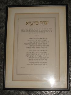 Judaica; Framed Broadside Hebrew poem memory  Ignaz Kuranda - Austria - 1884
