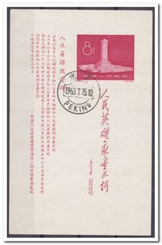 China 1955/1958 – Memorial folk heroes, Educated persons (人民英雄纪念碑, 古代科学家) – 纪33M, 纪47M