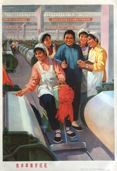Anonymous - Propaganda Chinoise - circa 1970