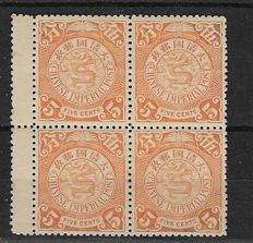 China 1903 - Coiling Dragon block of 4 (伦敦版蟠龙四方联)