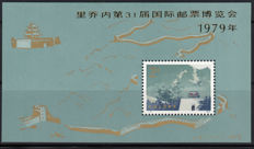 China 1979 - Great Wall of China, 31 international stamp fair (长城加字型张) - J41M, Michel No. 16
